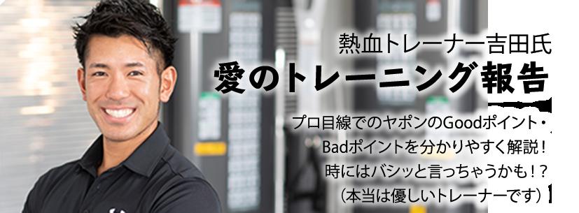 ボディラボトレーナー吉田のダイッエットレポート